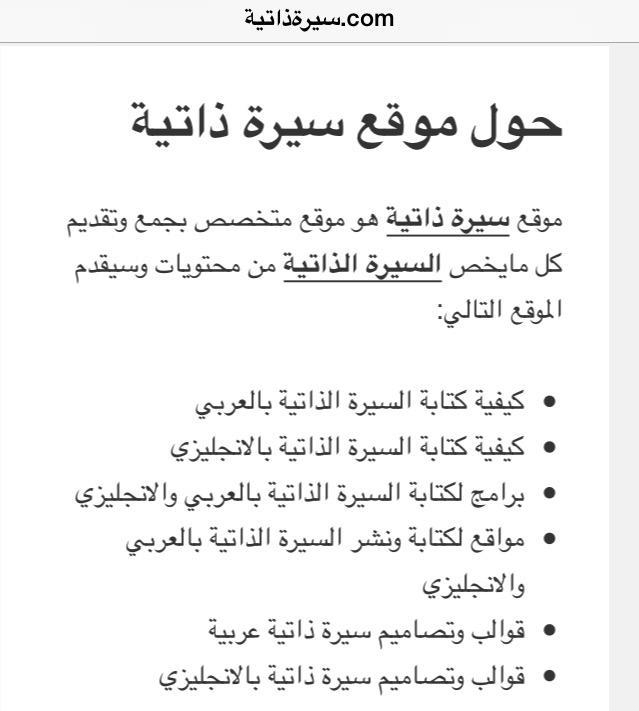 فهد On Twitter قالب سيرة ذاتية إحترافي مجاني عربي إنجليزي قابل