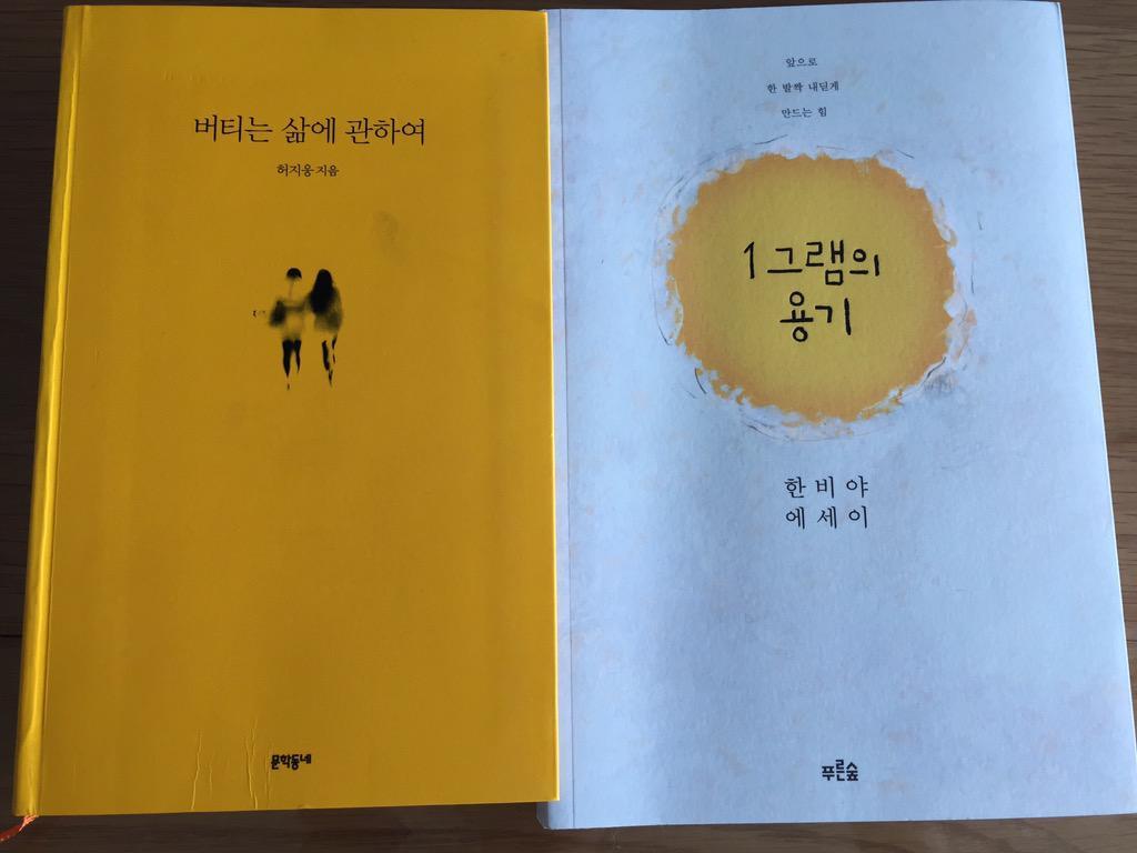 1그램의 용기 / 버티는 삶에 관하여  두권의 책은 저자의 색깔도 문체도 완전 다르지만 똑같은 말이 하나 나온다. 바로 '엉덩이는 배신하지 않는다'는것. 힘은 항상 가장 기본적인 것에서 나오는 것 같다. http://t.co/TgYPwvAaEM