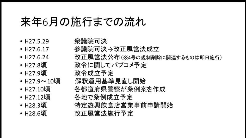 風営法改正、今後の流れ #dommune http://t.co/rrOK4Zvg8l