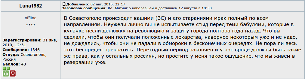 В Симферополе совершено нападение на редакцию крымскотатарской газеты, - журналист - Цензор.НЕТ 886