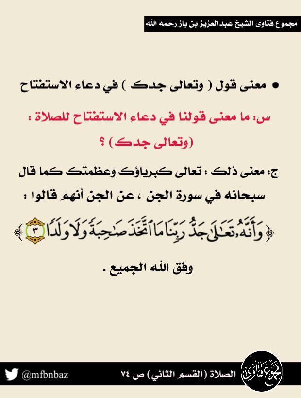 On Twitter معنى قول وتعالى جدك في دعاء الاستفتاح فتاوى ابن باز Http T Co Wb253a7n8v