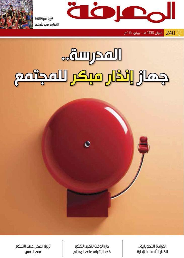 وزارة التعليم تصدر العدد مجلة