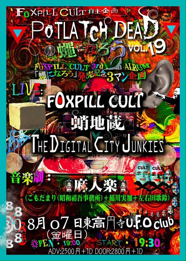 そして7日(金)はFOXPILL CULT企画「ポトラッチデッド vol.19」@東高円寺U.F.O. club!!! 麻人楽/THE DIGITAL CITY JUNKIES/蛸地蔵/FOXPILL CULTと、激アツな夜!!! http://t.co/gACT6VGyXl