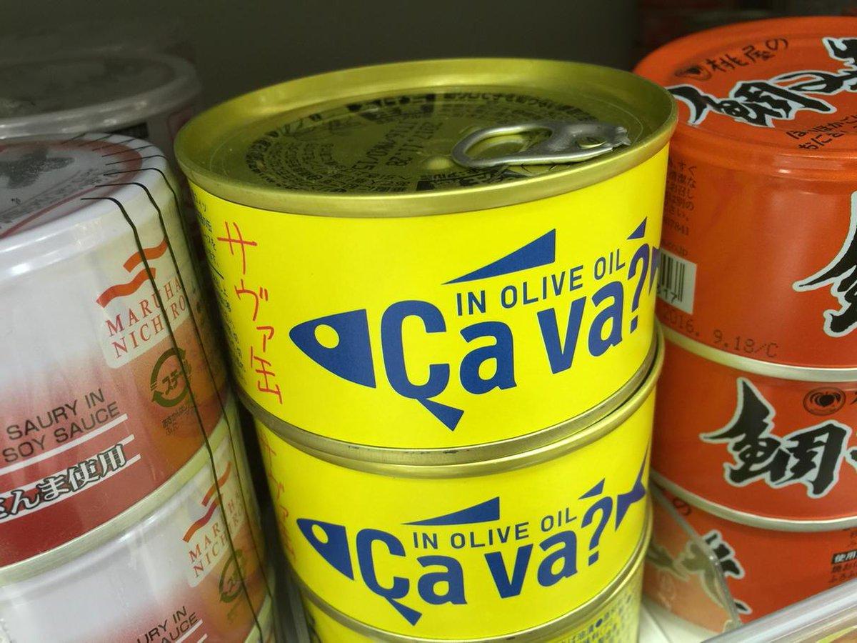 今日スーパーで見かけた鯖缶がオサレだった http://t.co/QwVDUPw0b6