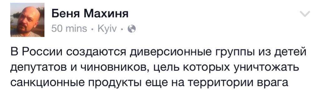 В России похвастались уничтожением первой партии санкционной продукции - Цензор.НЕТ 4618
