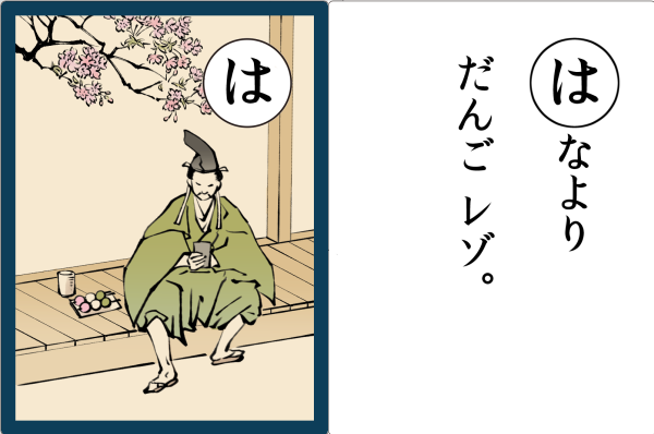 Ingressで思わず笑ってしまう「♯ことわざカルタ」の破壊力!