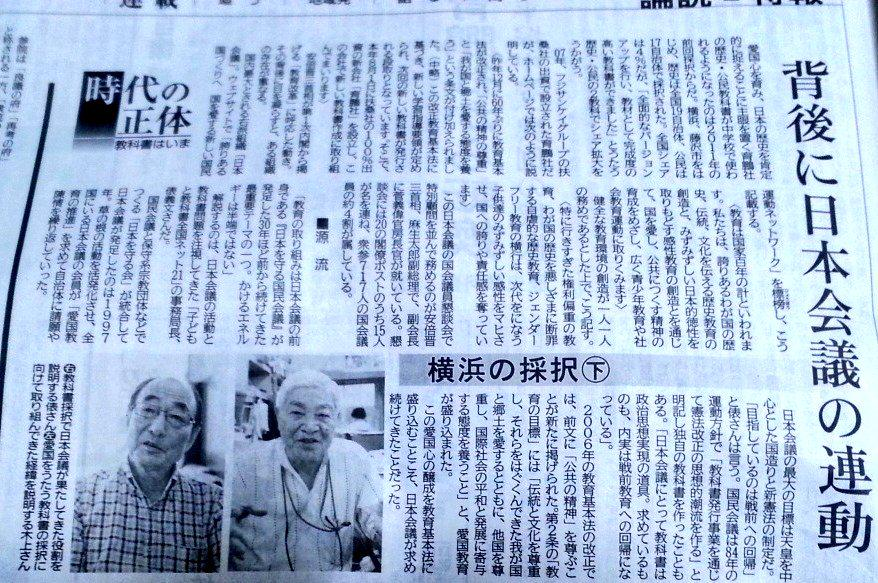 今日の神奈川新聞「時代の正体」。育鵬社教科書採択の背後に日本会議が。 http://t.co/L9JM5u6xbl