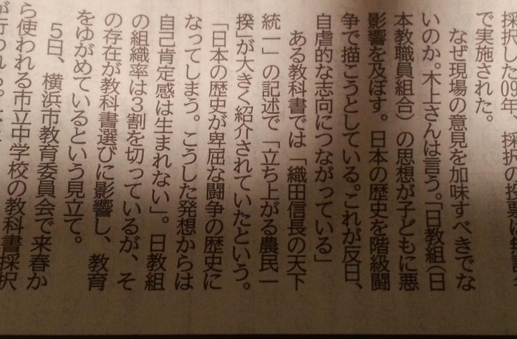日本会議神奈川の教育部快調(68歳)の発言。 「農民一揆」を大きく取り上げることについて、 「日本の歴史が卑屈な闘争の歴史になってしまう。こうした発想からは自己肯定感は生まれない」  ハァ? http://t.co/Cg95RotUjm