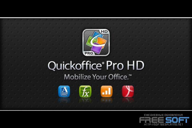 Скачать офис для андроид бесплатно