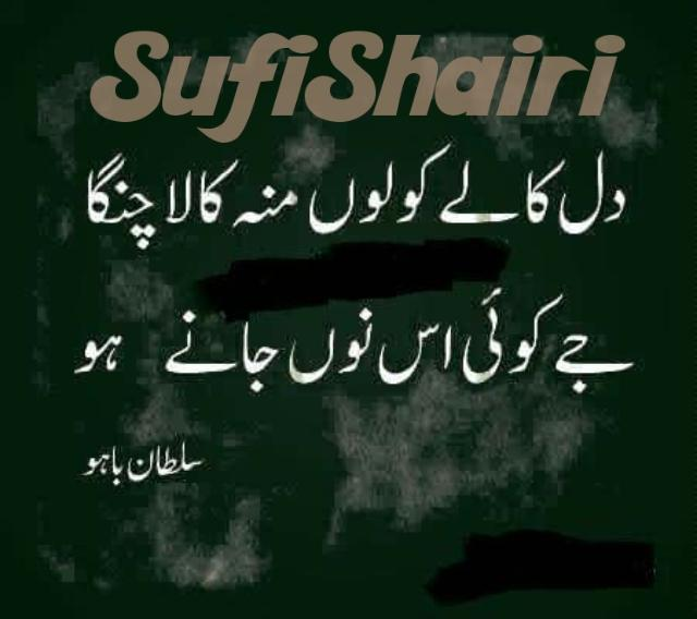 Media Tweets by #Punjabi #SufiPoetry (@SuFiShaiRi) | Twitter