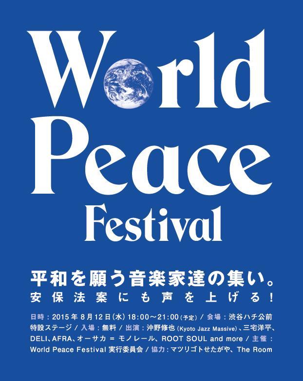 [WORLD PEACE FESTIVAL]平和を願う音楽家達。安保法案にも声をあげる!来週8月12日(水)18:00〜(予定)渋谷ハチ公前/出演:沖野修也、三宅洋平、DELI、AFRA、オーサカ=モノレール、ROOT SOULほか http://t.co/Venr3gnuYw