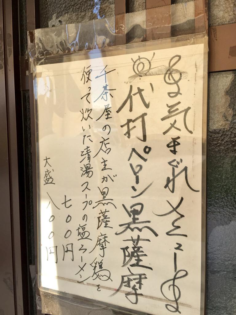 """Kanji on Twitter: """"弥七@館林 ..."""