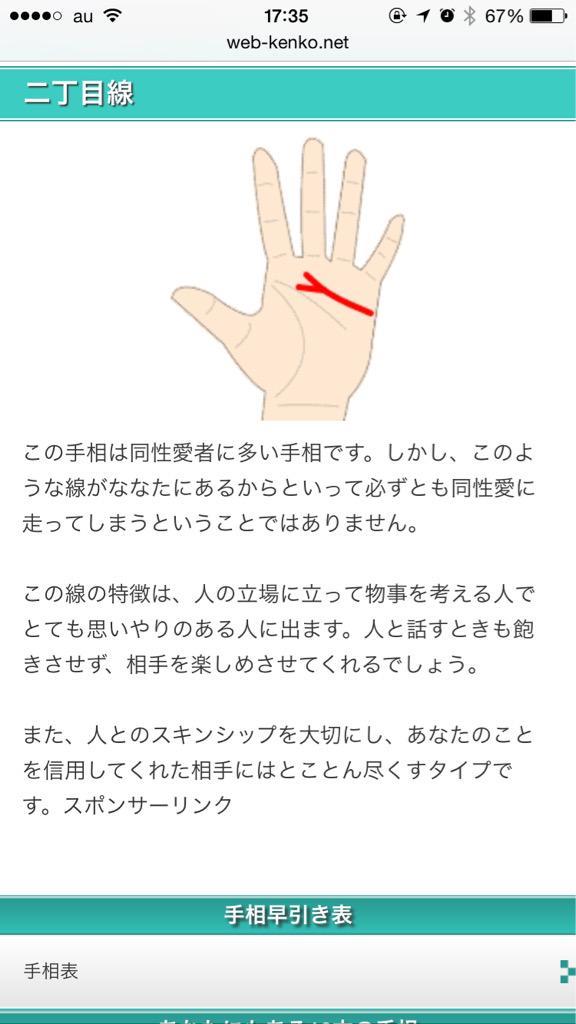 同性愛者に多いとされる二丁目線。アタシの手にもあるっぽい。ただ、手のひらを見るまでもなくアタシはオカマなのよ。何なのよこれ。
