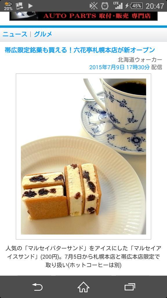マルセイバターサンドアイスどこで売ってんのかと調べたら北海道の六花亭喫茶店限定じゃねーか http://t.co/imEiM1tMU5