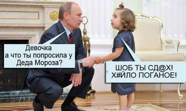 #Райнаш або Мученик палати №6. Загробні амбіції Путіна у ФОТОжабах - Цензор.НЕТ 673