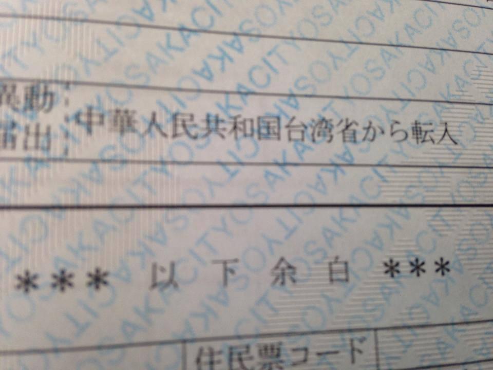 台湾人女性が「台湾は中国じゃない」と訴えていた問題、大阪市東住吉区は本日、女性の訴えを認め、住民票の「中華人民共和国台湾省から転入」との記述を「台湾から転入」に訂正。女性は「これからも台湾人として胸を張って生きたい」と語っています。 http://t.co/DTNJgsZlwO
