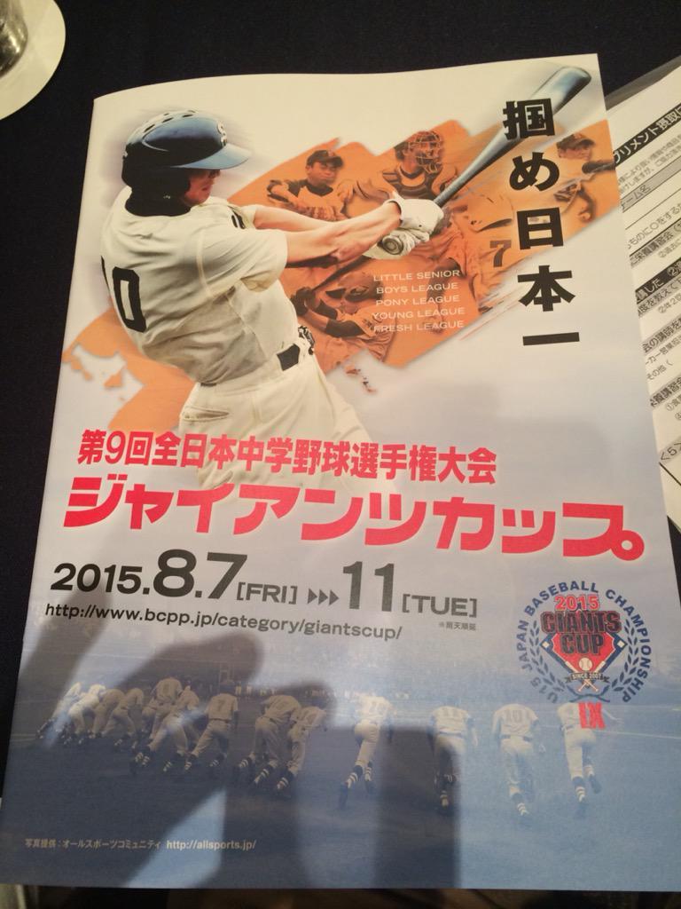 ジャイアンツカップの始球式、当てましたー‼️ http://t.co/J74VAm99KS