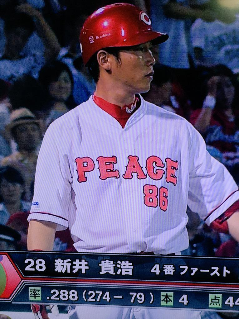 【広島原爆の日】今日は、カープの選手みんなが背番号「86」で胸に「PEACE」と刻まれている。素晴らしい! http://t.co/CGAereDcE8