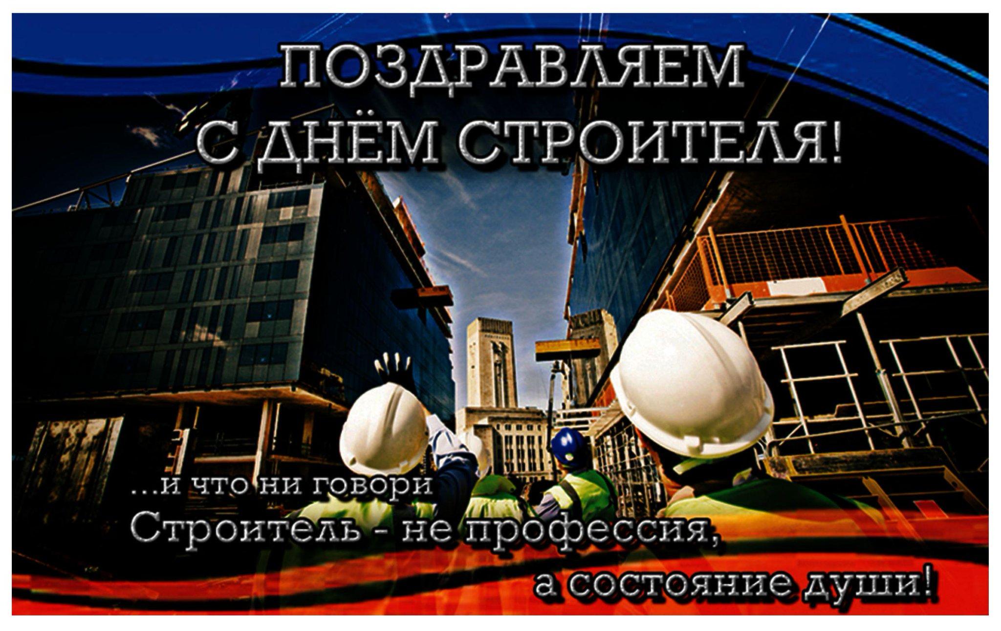 поздравить с днем строителя открытки