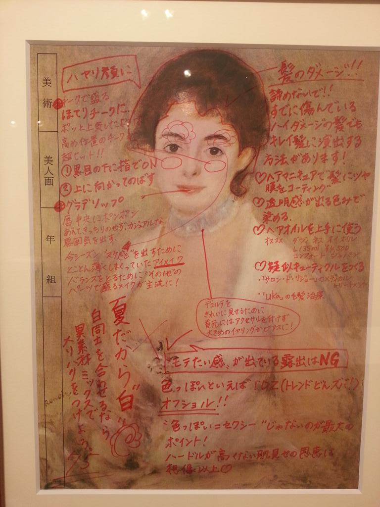 岩岡純子さん作品。ルノワールの絵で夏モテ講座やってるw 眉毛は花丸つけられてるけど過度な露出はNG出されとる http://t.co/9fNJSENFrj