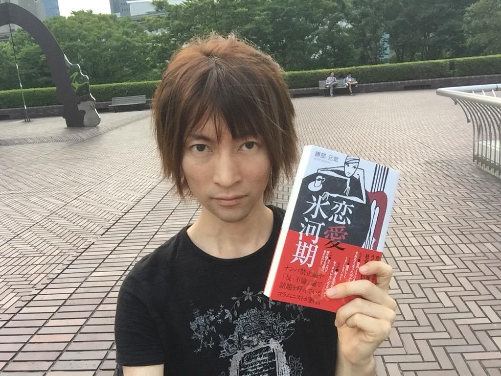 """勝部元気 Katsube Genki na Twitteru: """"ついに!見本誌が完成しました ..."""