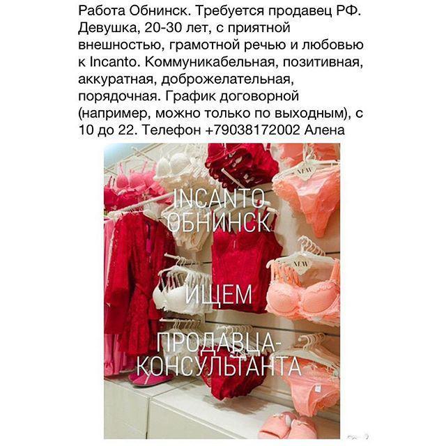 Работа обнинск для девушек веб модели работать в реальном времени русские