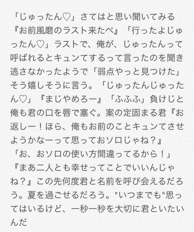 樹 ファンサ 田中