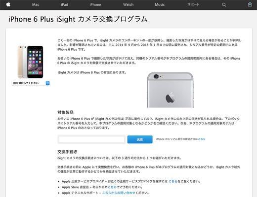 アップル、「iPhone 6 Plus iSight カメラ交換プログラム」を実施、一部に写真がぼやける現象 ☞ http://t.co/4An6zKOr4t / http://t.co/LFzq9JGNhF