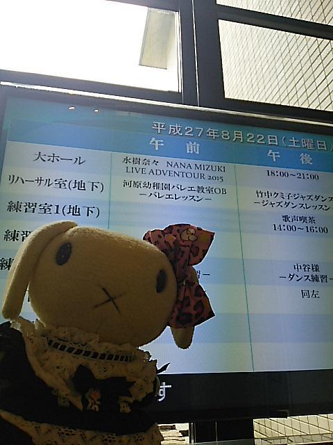本日の公演は・・・  水樹奈々  NANA MIZUKI LIVE ADVENTOUR 2015  ヽ(≧▽≦)/  ???  ADVENTOUR!?  石板に文字が増えてしまうwww ;; http://t.co/VR3hhU3i6a