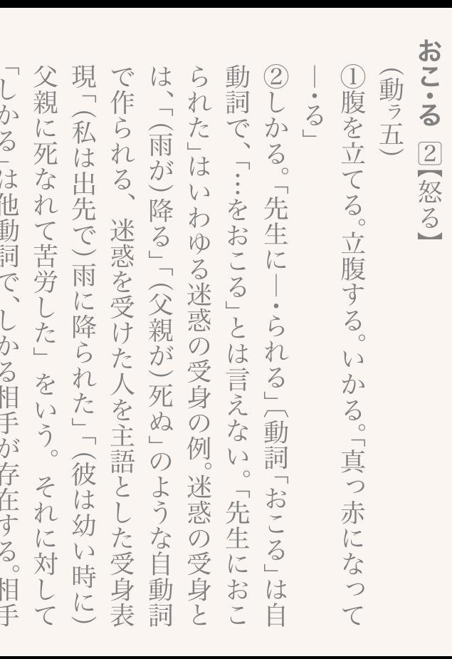 突然「迷惑受け身」の説明が始まる #大辞林 http://t.co/ltapv0rwNv