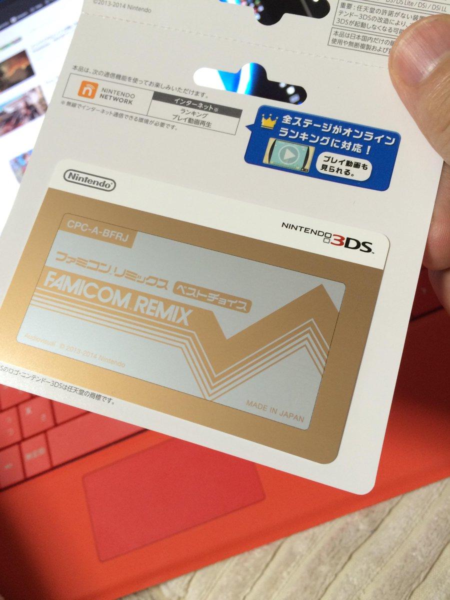 ファミコンリミックス ベストチョイスのダウンロードカードがとてもイカす! http://t.co/LPzg8mOkIk