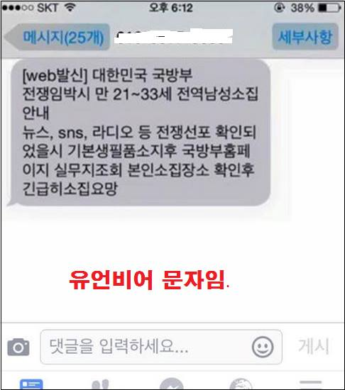 (긴급) 허위 사실을 유포하고 있는 문자 발송이 이루어지고 있습니다. 이런 문자를 받는 즉시 경찰청 사이버안전국(02) 3150-2657에 신고하여 주시기 바랍니다. 거짓 사실에 동요하지 마시기 바랍니다. http://t.co/BEjCvfKT3Q