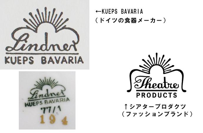 @yg_ja 著作権侵害を報告いたします。#佐野研二郎 擁護の #植原亮輔 さん作品「#シアタープロダクツ」のロゴがドイツ食器メーカー「KUEPS BAVARIA」のロゴデザインに酷似 http://t.co/vq3Iu3sUiG http://t.co/mIShqaTh34