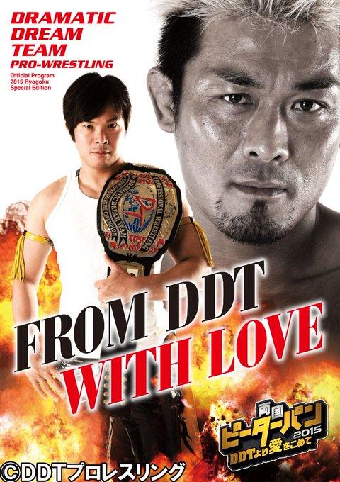 8.23 DDT『両国ピーターパン2015...