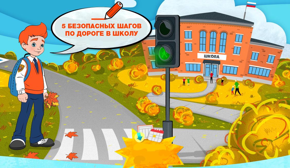 Картинки дорога в школу