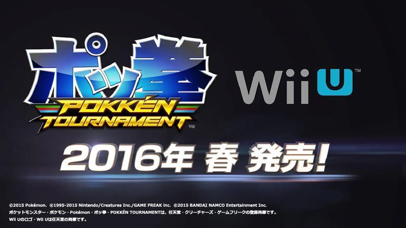 『ポッ拳 POKKEN TOURNAMENT』Wii U版