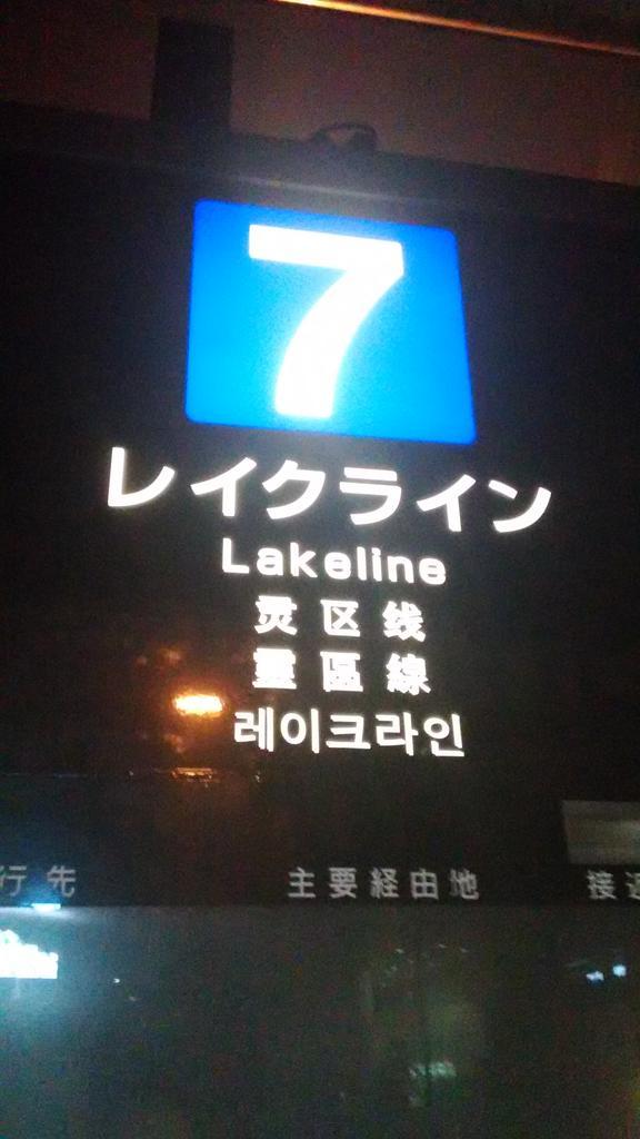 レイクラインを霊区線と大胆に翻訳……。担当者でてこーい! @松江 http://t.co/ueJ5Cn6SQC