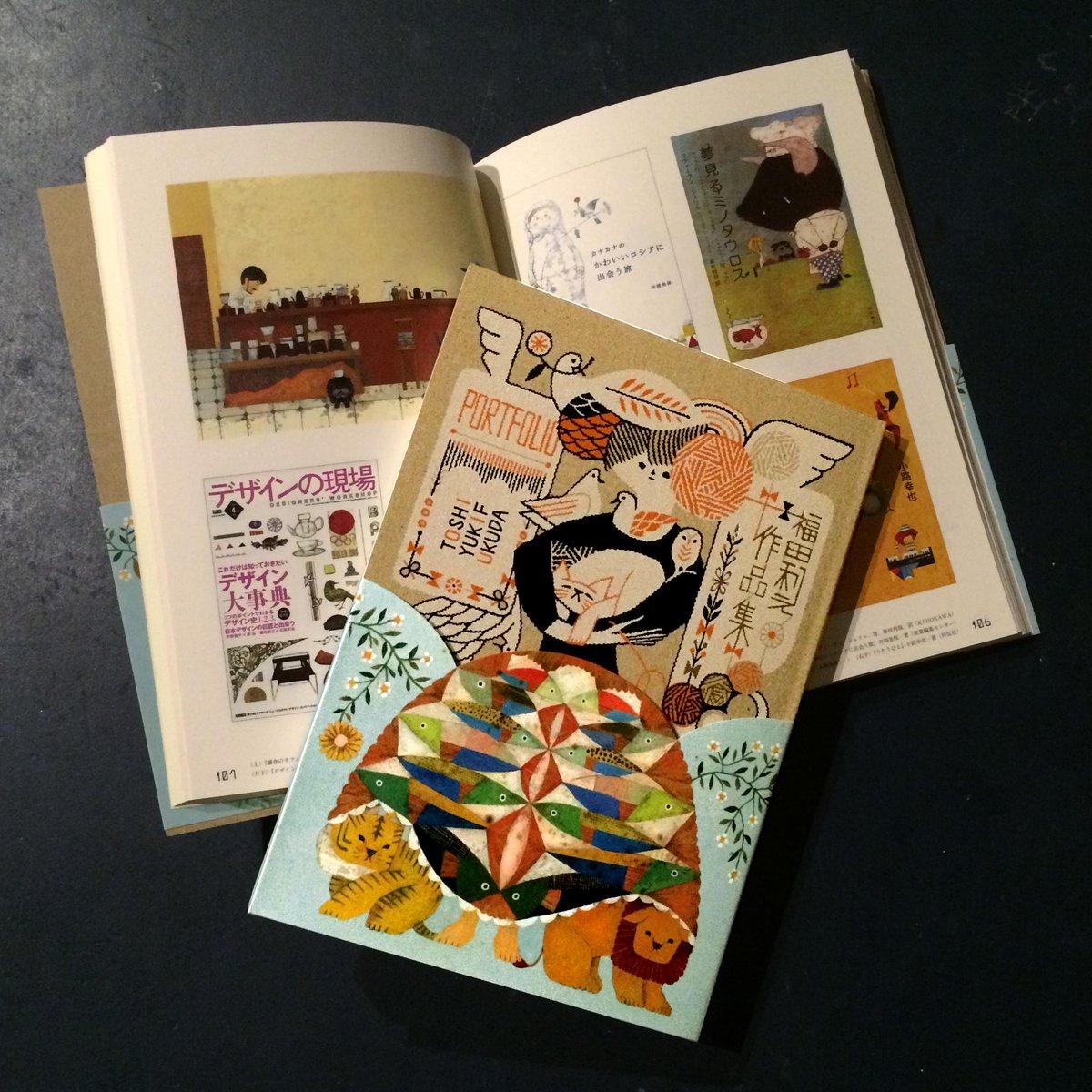 「福田利之作品集」が9月2日に玄光社より出版されます。 http://t.co/b2Z1OmpeYh 糸井重里さん、草野マサムネさんからコメントいただき、名久井直子さんとの対談など収録。そしてブックデザインは大島依提亜さんです。 http://t.co/fxrX4PrEcX