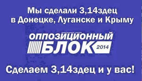 """Азаровский """"Комитет освобождения"""" - последний инструмент Путина против Украины, - Newsweek - Цензор.НЕТ 2856"""