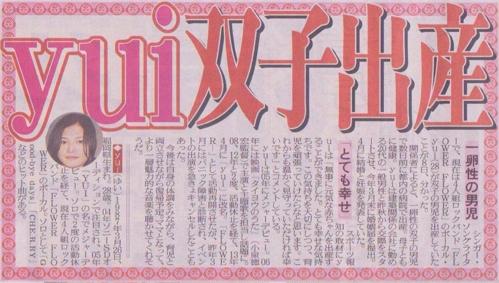 #yuiべびちゃん生誕祭