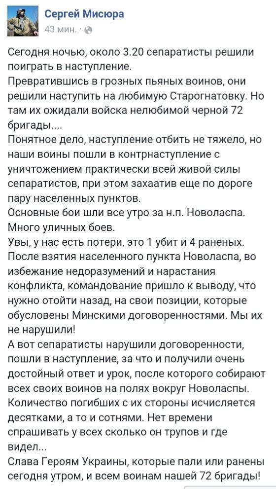 """""""Пули летают над головами. Снайпер покоя не дает. У нас один """"300"""". Жить будет - в плечо попал"""", - украинские бойцы на Бахмутской трассе - Цензор.НЕТ 4004"""