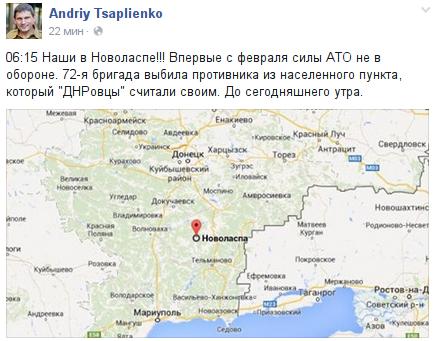 Порошенко поручил проинформировать ОБСЕ и РФ об обострении ситуации под Старогнатовкой, - Генштаб ВСУ - Цензор.НЕТ 5053