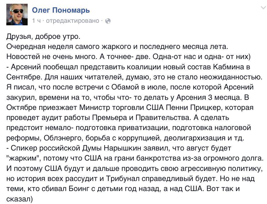 "Путин похвалил главу Центробанка РФ за ""стабильность"" рубля - Цензор.НЕТ 4897"