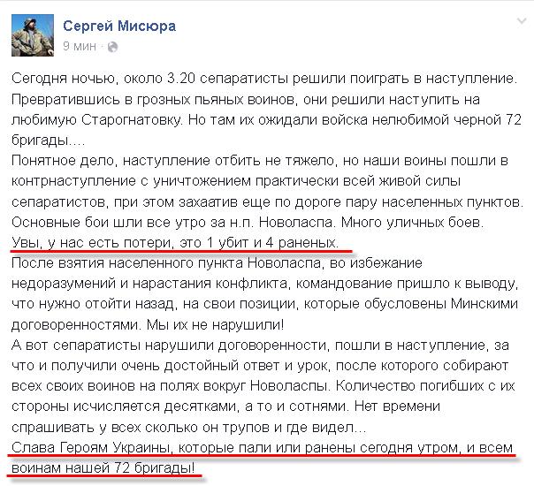 Порошенко поручил проинформировать ОБСЕ и РФ об обострении ситуации под Старогнатовкой, - Генштаб ВСУ - Цензор.НЕТ 2575