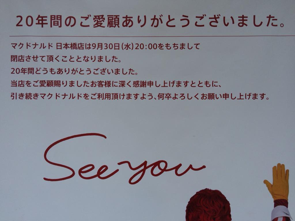 恵美須町駅前のマクドナルド、9月30日での閉店を正式発表。 #pombashi http://t.co/sEKGsZT0df