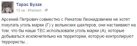 В течение прошлой недели Украина потребляла столько угля, сколько сжигается при 10 градусах мороза, - Демчишин - Цензор.НЕТ 6527