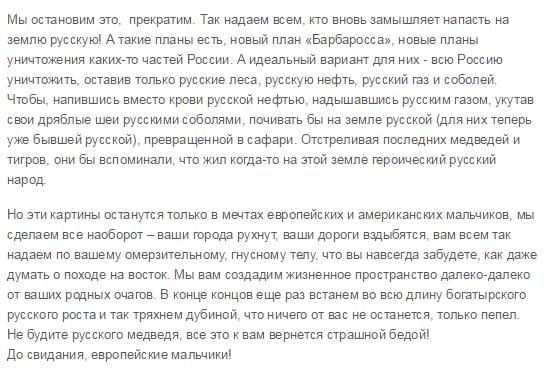 "Путин похвалил главу Центробанка РФ за ""стабильность"" рубля - Цензор.НЕТ 2059"
