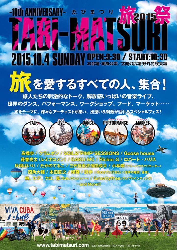 【STAFF INFO】高橋歩プロデュースの野外フェス『旅祭2015』、第七弾アーティスト発表! クラムボン、片桐はいり、球舞らが登場! http://t.co/bt19KVb2ig http://t.co/1YaelDPMp4