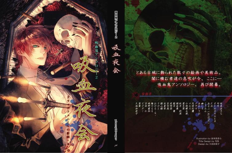 ふぇにどら‼︎の夏コミ新刊は、吸血鬼アンソロ2「吸血夜会」になります。28名参加のイラスト、漫画、小説ありのプロアマ混合アンソロ、304ページになります。14日金曜日、東5へ-06aにて頒布致します。頒価は1500を予定しています。 http://t.co/OoVlp89hMz