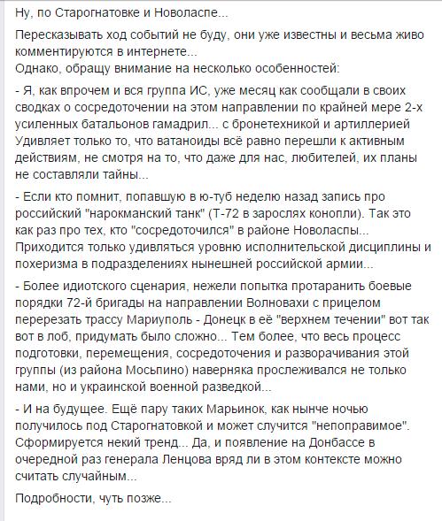 Ситуация на донецком направлении чрезвычайно напряженная: боевики ведут обстрелы украинских военных одновременно с юга и востока, - спикер АТО - Цензор.НЕТ 4021